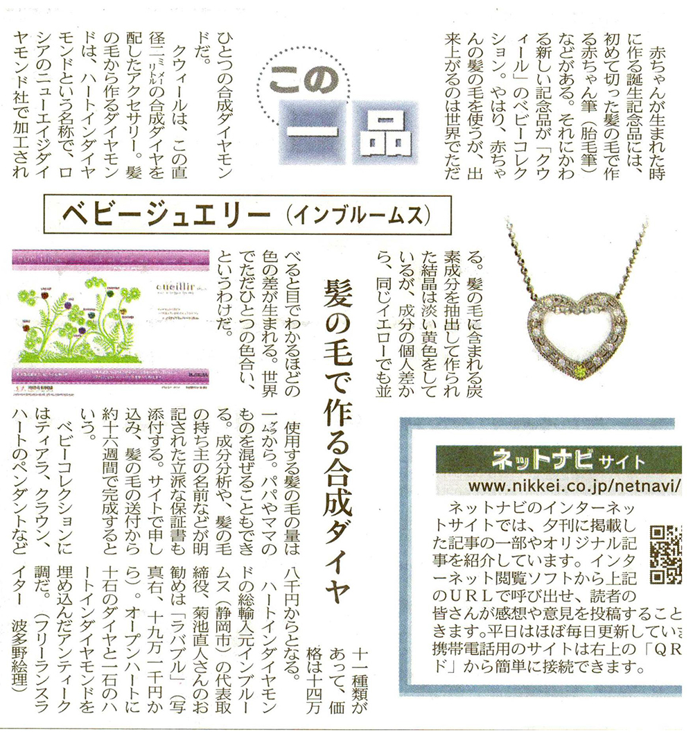 Heart In Diamond - News
